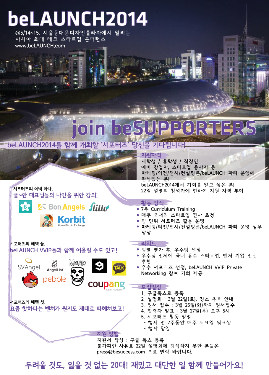 20140314_beSUPPORTERS_poster