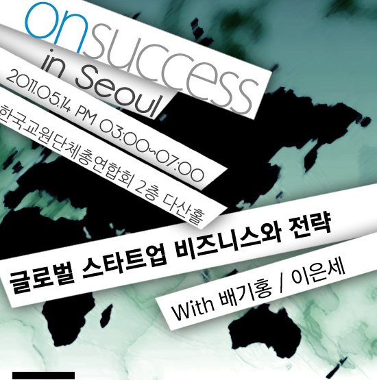 onsuccessinseoulposter