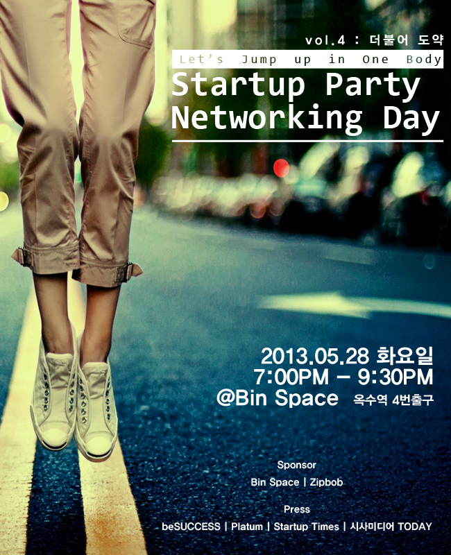 startup networking party vol04