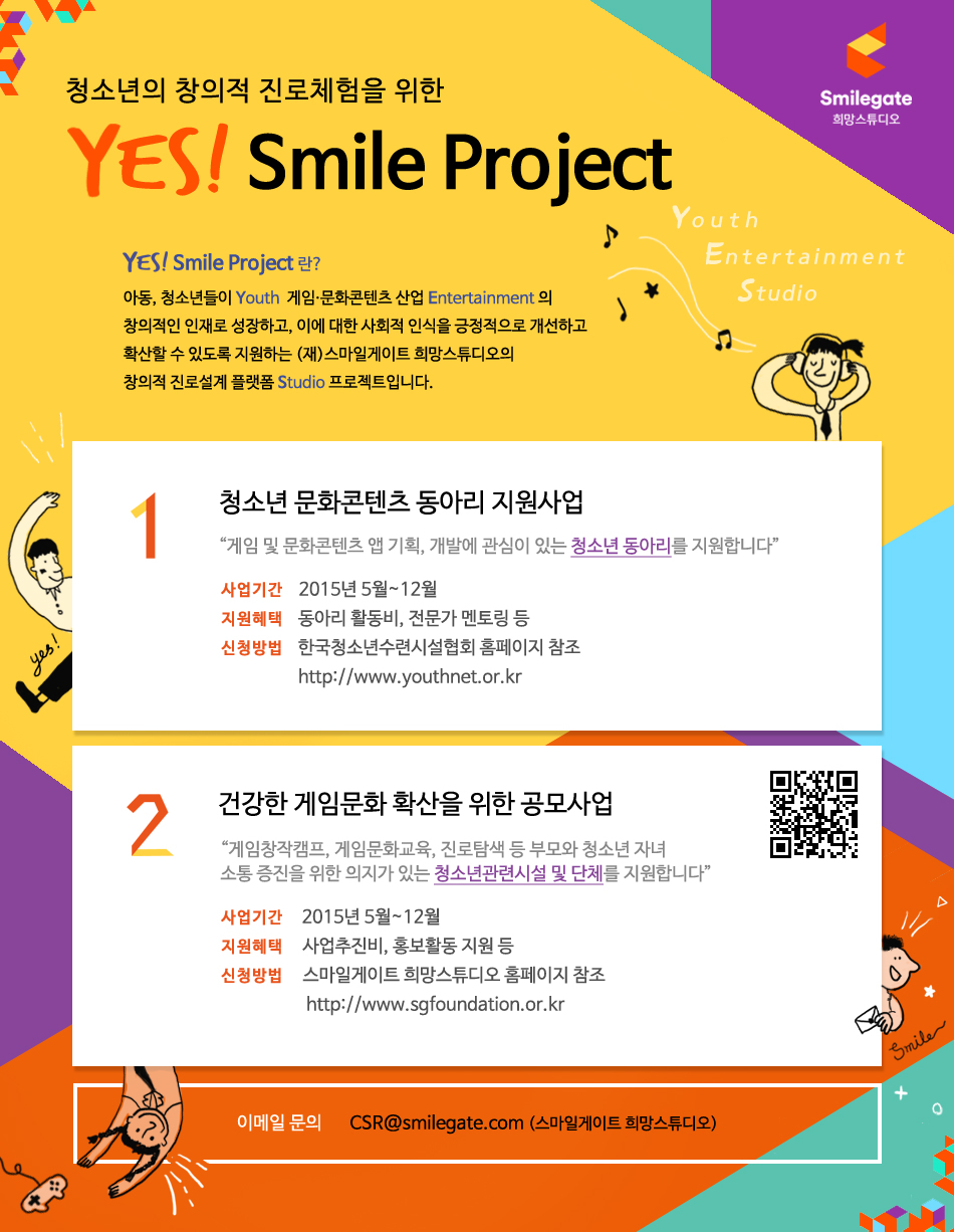 YES Smile project 웹포스터