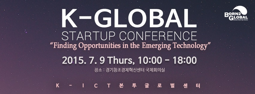 B2G_Startup_Conference