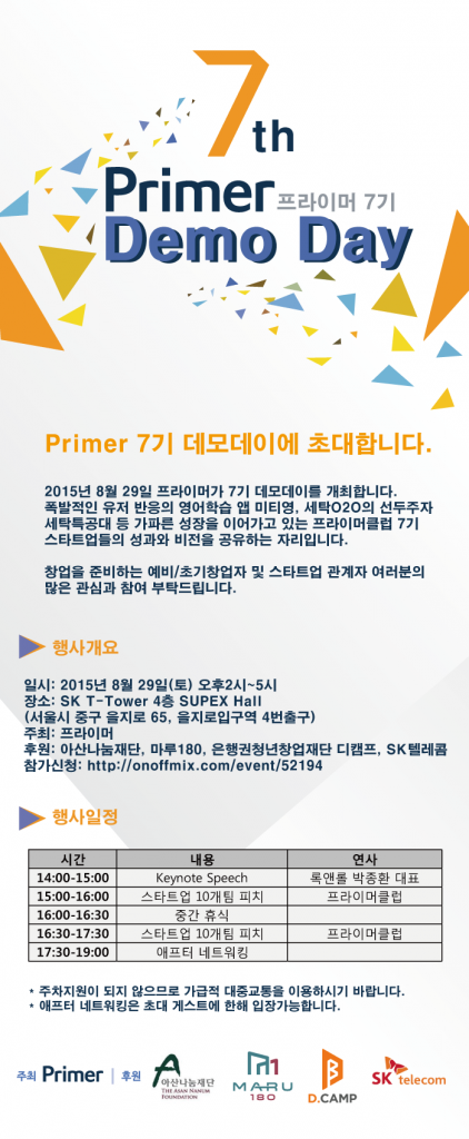 7th_demoday3_schedule (1)